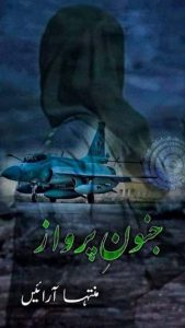 Junoon e Parwaz Novel By Muntaha Arain 1