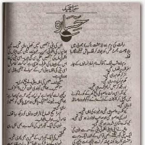 Khasara by Sumera Hameed 1
