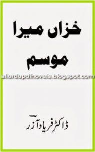Khiza Mera Mosam by Doctor Faryad Azar 1