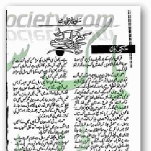 Kuch Raat Katay by Salwa Ali Butt 1