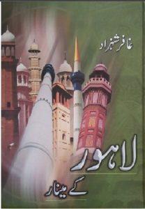 Lahore Ke Minar Urdu By Ghafir Shahzaf 1