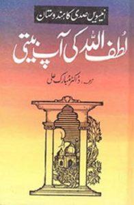Lutfullah Ki Aap Beeti By Dr Mubarak Ali 1