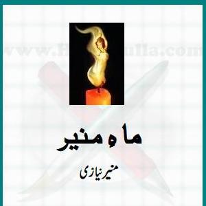 Maah-e-Muneer by Munir Niazi 1