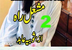 Mashal E Rah By Sobia Abid Episode 2 1