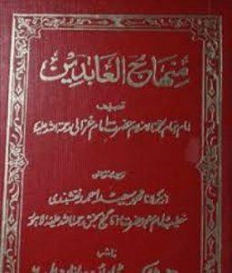 Minhaj Ul Abideen Urdu By Imam Muhammad Ghazali 1