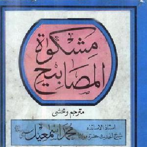 Mishkat ul Masabeeh 02 by Molana Ismaeel Salfi 1