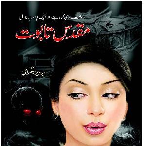 Muqaddas Tabut 02 by Pervez Bilgrami 1