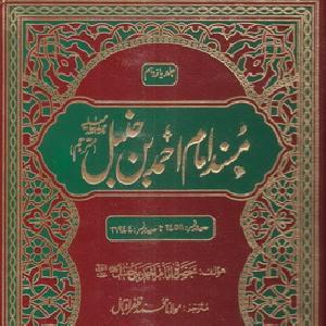 Musnad Ahmad 26 by Hazrat Imam Ahmed Bin Hambal(RA) 1