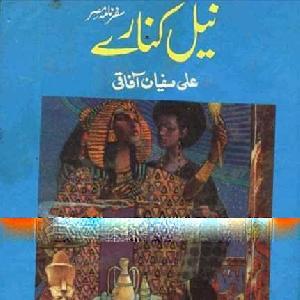 Neel Kinnare by Ali Sufyan Afaqi 1