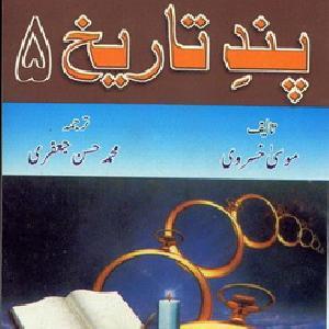 Pande Tareekh 09 by Musa Khusravi 1
