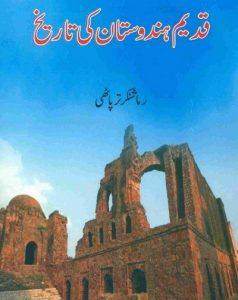 Qadeem Hindustan Ki Tareekh 1