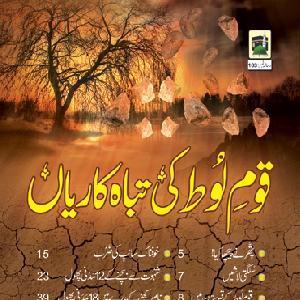 Qaum e Lut Ki Tabah Kariyan by Maulana Muhammad Ilyas 1