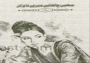 Sabhi Chahatein Mere Naam Kar By Madiha Tabassum 1