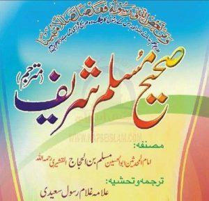 Sahih Muslim Urdu Complete 1