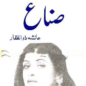 Sanaah by Ayesha Zulfiqar 1