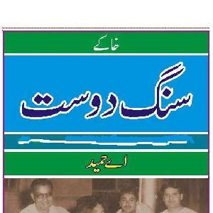 Sang e Dost by a Hameed 1