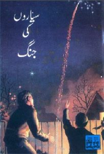 Sayyaron Ki Jang Novel By HG Wells 1