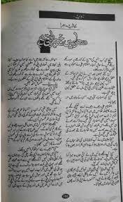 Sehra Mein Shajar Baqi Hai by Aalia Hira 1