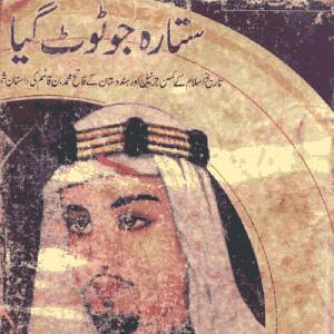 Sitara Jo Toot Gaya by Inayat Ullah 1
