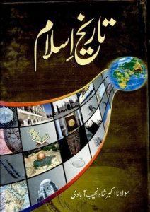 Tareekh e Islam By Maulana Akbar Shah 1