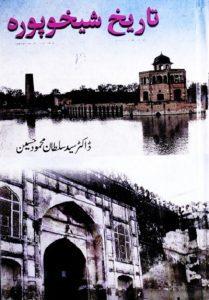 Tareekh e Sheikhupura By Syed Sultan Mehmood 1