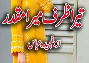 Tera Zarf Mera Muqaddar By Fahmida Abbas Episode 25 1