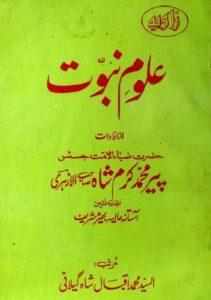 Uloom e Nabuwat By Peer Karam Shah Alazhari 1