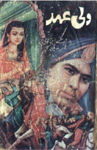 Khala Sala Aur Oper Wala by Fakhira Gul 1