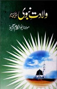 Wiladat e Nabwi Urdu By Abul Kalam Azad 1