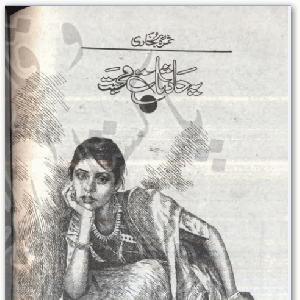 Yeh Hadsat e Mohabbat by Samra Bukhari 1