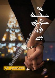 Yeh Silsila Koi Aur Hai Novel By Aasia Raees Khan 1