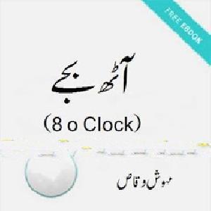 Aath Baje by Mehwish Waqas 1