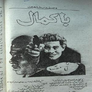 Ba Kamal by Safdar Shaheen 1