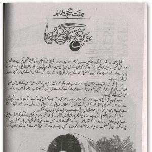 Bin Mangi Dua Epi 1 to 12 by Effar Sehar Tahir 1