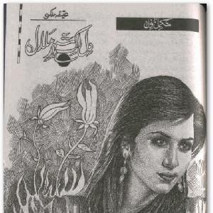 Haq-e-Alia by Mohsin Naqvi 1
