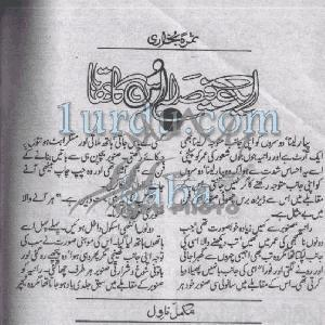 Eik Fasila Us Ka Tha by Samra Bukhari 1