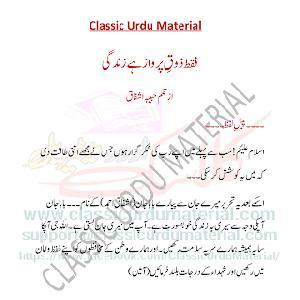 Faqat Zauq E Parwaz Hai Zindagi by Habiba Ashfaq 1