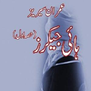 High Jacker 01 by Safdar Shaheen 1