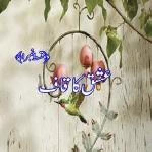 Ishq Ka Qaaf 04 by Amjad Javed 1