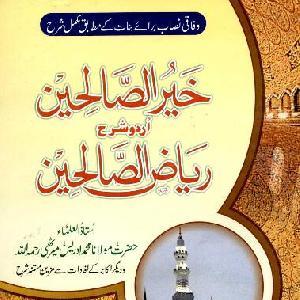 Khair Us Saliheen Sharah Riaz Us Saliheen 01 by Molana Muhammad Idrees Merethi 1