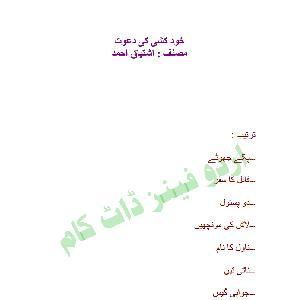 Khud Kushi Ki Dawat by Ishtiaq Ahmed 1