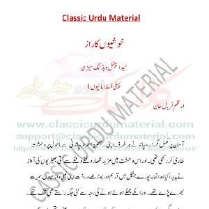 Khushiyon Ka Raaz by Faryal Khan Eid Special 1