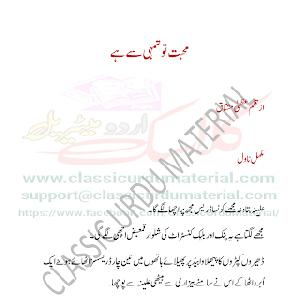 MOHABAT TOH TUMHI SE HAI novel by Uzma Mushtaq 1