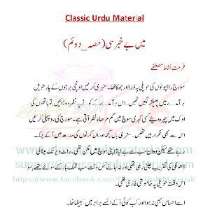 Mein Bekhabar Si Part Two Last Episode Complete Novel by Farhat Nishat Mustafa 1