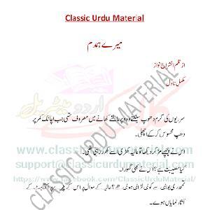 Mere hamdam novel by Inshrah Nawaz 1
