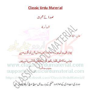 Mohabbat seeap ki surat novel by Maryam Shaikh 1