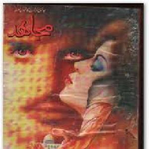 Mujahid by Ali Yar Khan 1