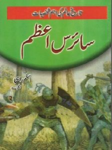 Cyrus e Azam Novel By Aslam Rahi MA 1