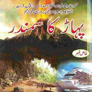 Pahar Ka Samundar jamshed Series by Ishtiaq Ahmed 1