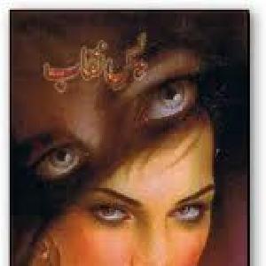 Pas-e-Naqab by Aleem-ul-Haq Haqi 1